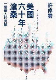 独家|钤许倬云先生印 台湾联经《美国沧桑六十年》