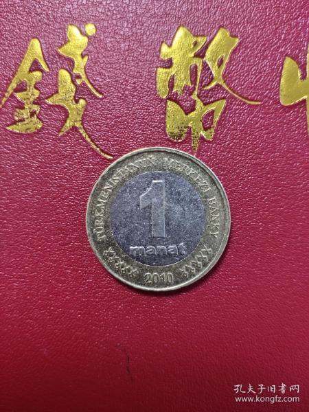外国硬币,土库曼斯坦伊马纳特满50元包邮。