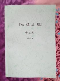 权谋三期-帝王术