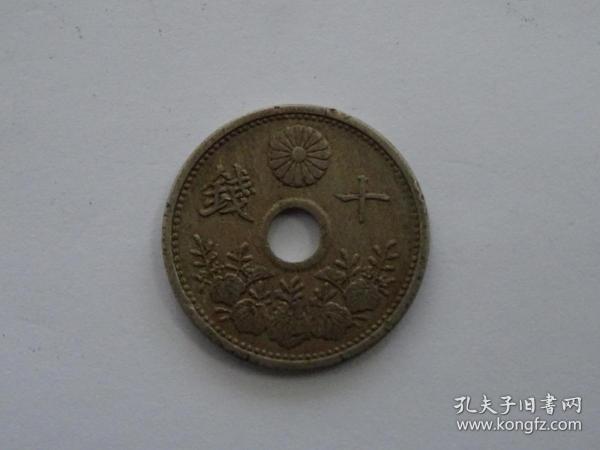 大正十五年 日本十钱硬币