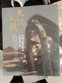 文化记忆: 丝绸之路非物质文化遗产展