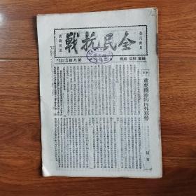 民国小报全民抗战(第八号)