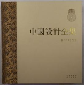 中国设计全集卷十八(第18卷:文具类编·礼娱篇)(王浩滢主编·商务等2012年版·12开精装·1函1册全·插图数百幅·原价818元)