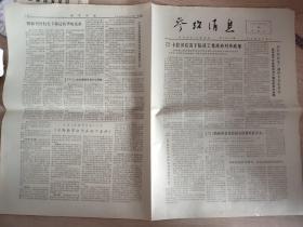 文革报纸:参考消息1974年3月22日《卡拉汉在英下院谈工党政府对外政策。赞报刊登有关卡翁达访华的文章》