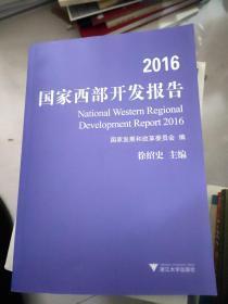 2016国家西部开发报告 78号