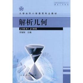 解析几何 王智秋  9787107206481 人民教育出版社  定价:7.60元