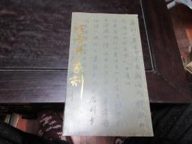 汪谷兴篆刻