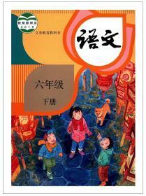 正版2020小学部编版 义务教育教科书语文六年级下课本教材教科书正版全新