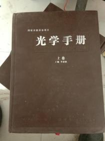 光学手册(上下卷)