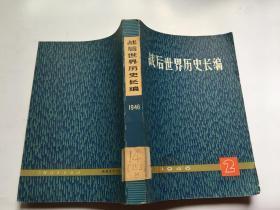 战后世界历史长编 1946 2