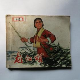 龙江颂    连环画(带语录)
