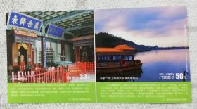 第2种版本-天津文庙,张家口坝上草原--荷花邮资门票-单片