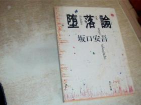 日文原版  堕落论 (角川文库) 坂口安吾 (著), 64开,平装,