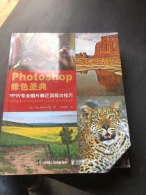 Photoshop修色圣典 PPW专业照片修正流程与技巧 书角有裁剪 ,内容没有翻阅过,无字迹划痕,不影响整体使用。