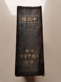 民国三年上海商务印书馆出版精装本《十三经》大32开