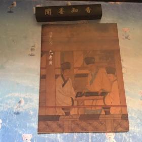 广州华艺2019春拍图录:佚名(元)九老图【单行本,折页】