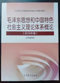 毛概2018年版毛泽东思想和中国特色社会主义理论体系概论