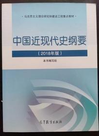 中国近代史2018中国近现代史纲要2018版高教社2019版近代史