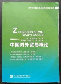 中國對外貿易概論 范曉男 對外經濟貿易9787566310798