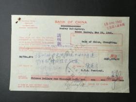 民国时期中国银行海外汇单(福州城琪肌口42号达丰洋服)