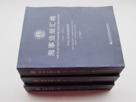 海事法规汇编 1949~2013(上中下册)