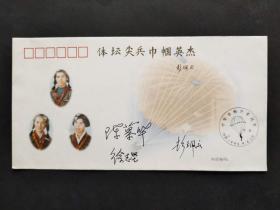 原妇联主席彭佩云、陈慕华、国务院副秘书长 徐志坚 签名《中华体坛巾帼世界冠军》特种体育系列封1-5 一件HXTX309823