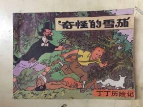 丁丁历险记:奇怪的雪茄(下   连环画)