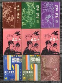 梁羽生武侠小说