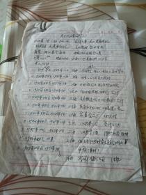 一本文革抄家材料日本童子军司令 一些国民党照片  外加一张1945年五十八师参谋部临时出入证  此证为皮纸