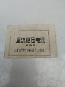 JWD—1型直流稳压电源说明书