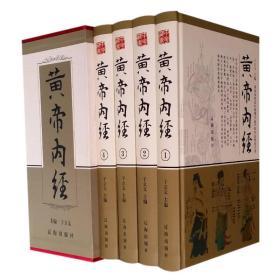 黄帝内经(全四册)