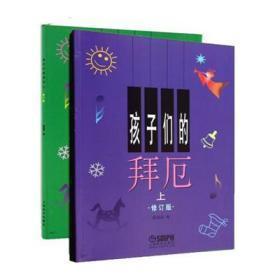 孩子们的拜厄(修订版)(套装共2册) 钢琴入门 钢琴初学者教材教程书 钢琴初级教材 钢琴教程书籍 陈福美 作者 上海音乐出版社