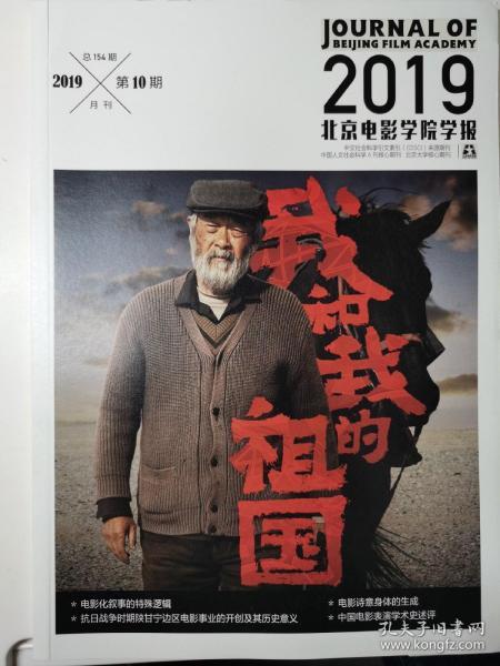 《北京电影学院学报》2019 年第10期