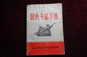 早期,《民兵手册》,一厚册