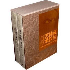 藏传佛教艺术发展史.
