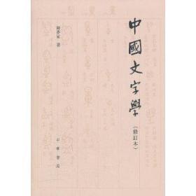 中国文字学(修订本).