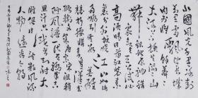 王丞手写!  沁园春雪2049