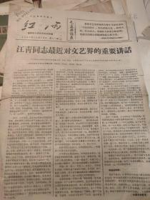 文革报 文艺战斗报 红雨第17期 1967年12月12日  有江青对文艺界重要讲话