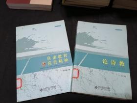 (教育人文丛书)自由教育的高贵精神+论诗教 2册合售