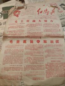 文革小报 红卫兵 第二十期 柳铁红卫兵 1967年3