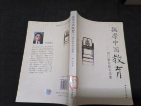 揣摩中国教育:商江教育论文续集