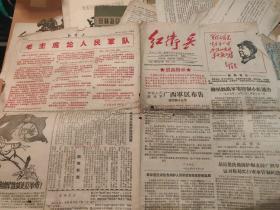 文革小报 红卫兵 第二十一期 柳铁红卫兵 1967年3共四版