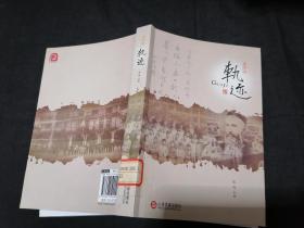 轨迹——上海市北虹高级中学(原圣芳济学院)校史