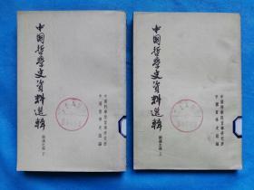 中国哲学史资料选辑--宋元明之部  (全2册)
