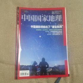 中国国家地理2016.5