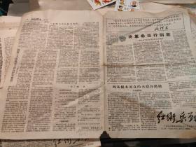 红卫兵战报 第三期广西4.22刘铁革命