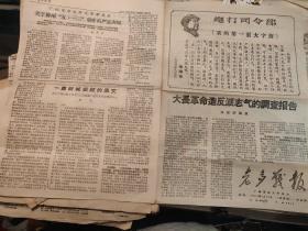 革命小报 老多战报  第3号广西革命大学