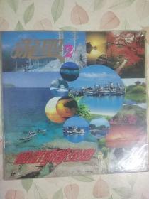 国语劲歌金曲   龙圣2  白胶大光碟