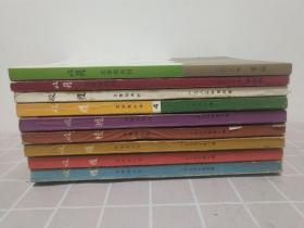 【9本合售】收获文学双月刊(1979年第4期、1979年第5期、1979年第6期、1980年第1期、1980年第5期、1981年第4期、1982年第4期、2007年第4期、2018年第2期)