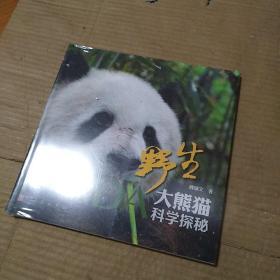 野生大熊猫科学奥秘(全新未开封)